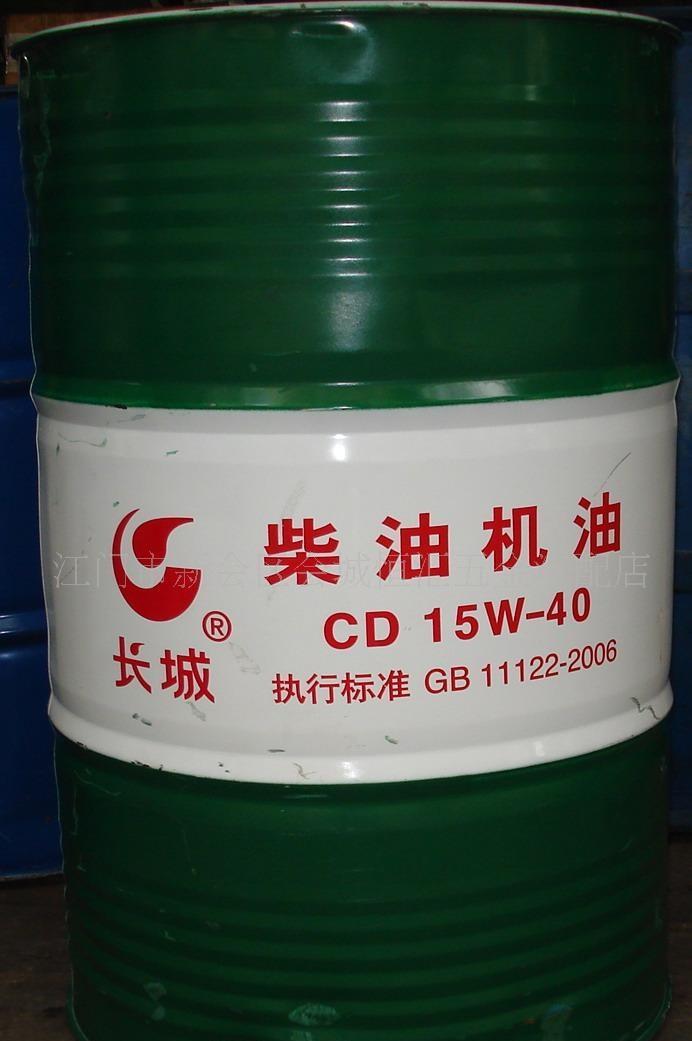 柴油机油CD 15W-40